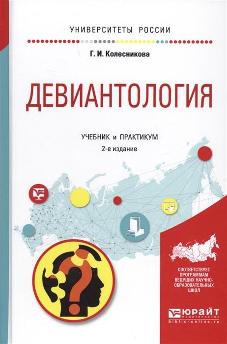Девиантология Учебник и практикум