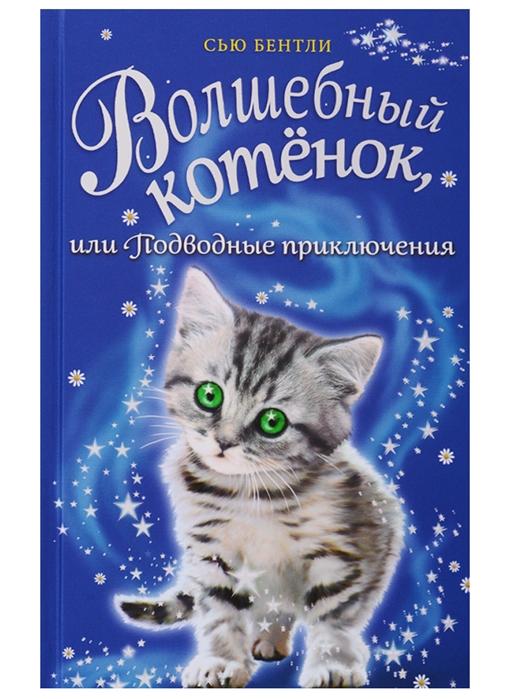 Фото - Бентли С. Волшебный котенок или Подводные приключения бентли сью волшебный котёнок или секрет для друзей выпуск 17
