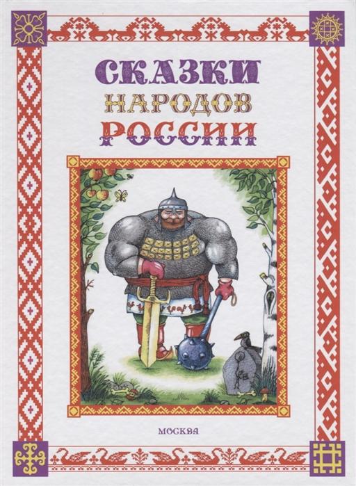 цена Пучкова Е. (переск.) Сказки народов России онлайн в 2017 году