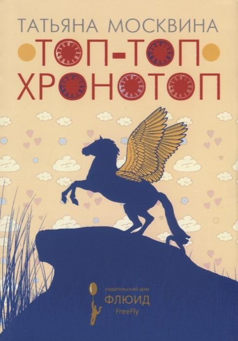 Москвина Т. Топ-топ хронотоп цена