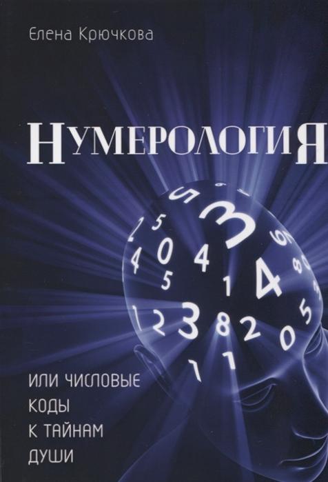 Крючкова Е. Нумерология или числовые коды к тайнам Души kink light бра kink light марокко 0812ta 09