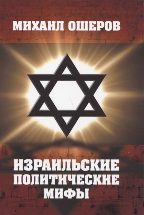 Ошеров М. Израильские политические мифы