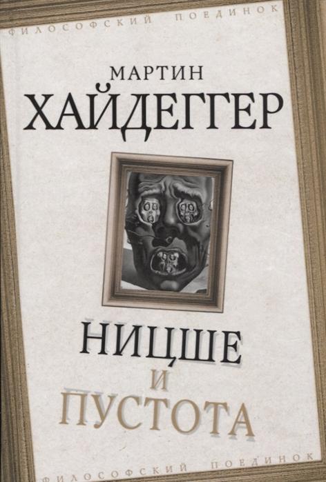 Хайдеггер М. Ницше и пустота
