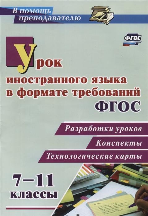 Гераскевич Н. Урок иностранного языка в формате требований ФГОС 7-11 классы Разработки уроков конспекты технологические карты