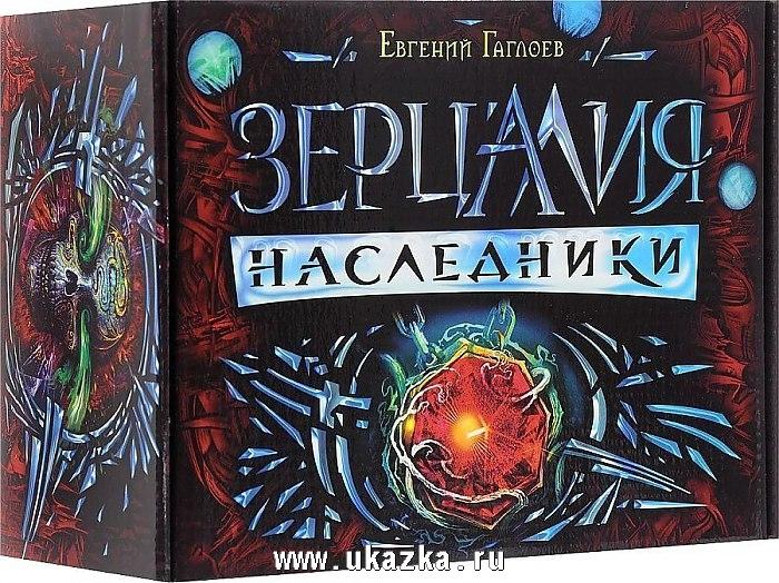 Гаглоев Е. Зерцалия Наследники Комплект из 3 книг павел гельбак наследники