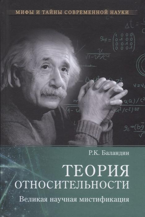 Баландин Р. Теория относительности Великая научная мистификация баландин р к теория относительности великая научная мистификация