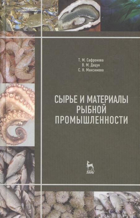 Сырье и материалы рыбной промышленности Учебник