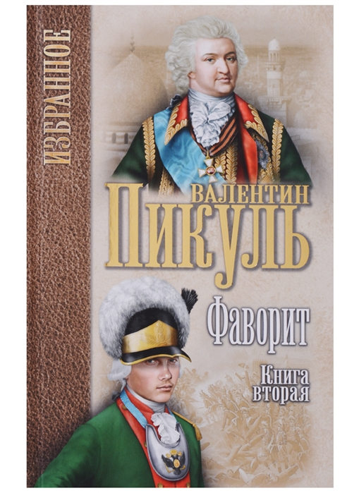 Пикуль В. Фаворит Книга вторая Его Таврида