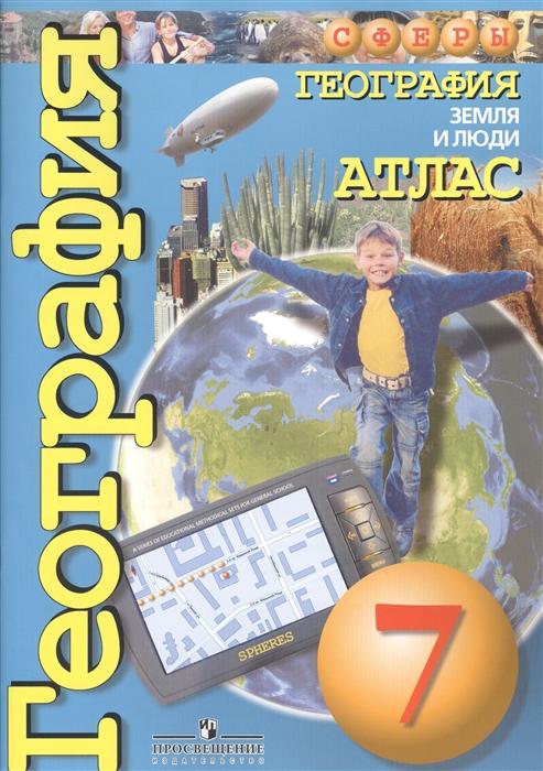 География 7 класс Земля и люди Атлас