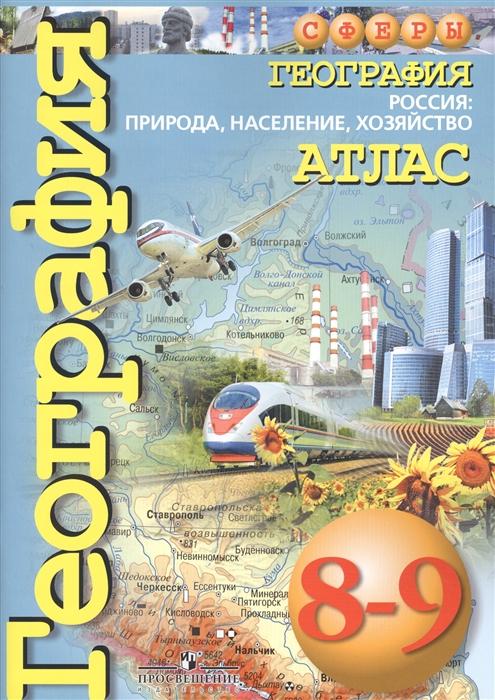 География 8-9 класс Россия природа население хозяйство Атлас