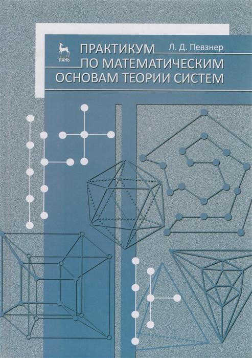 Практикум по математическим основам теории систем