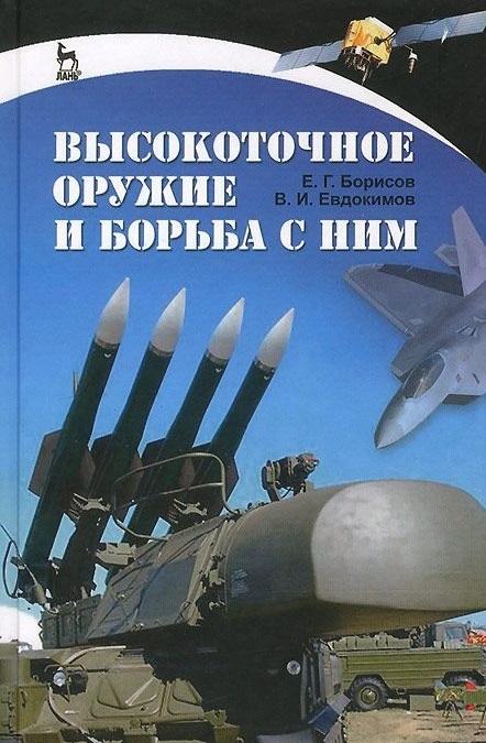 Борисов Е., Евдокимов В. Высокоточное оружие и борьба с ним Учебное пособие