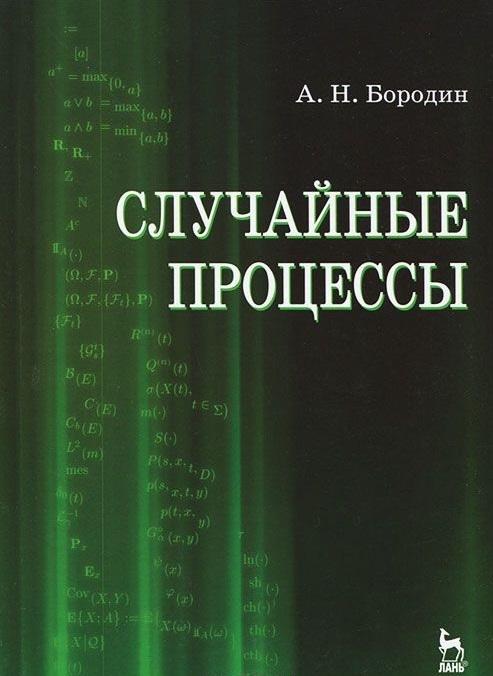 Случайные процессы Учебник
