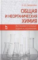 Общая и неорганическая химия. Экспериментальные задачи и упражнения. Учебное пособие