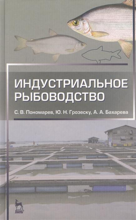 Индустриальное рыбоводство Учебник