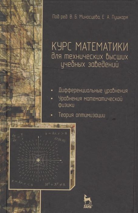 Курс математики для технических высших учебных заведений Часть 3 Дифференциальные уравнения Уравнения математической физики Теория оптимизации Учебное пособие