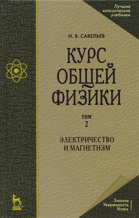 Савельев И. Курс общей физики Том 2 Электричество и магнетизм Учебное пособие