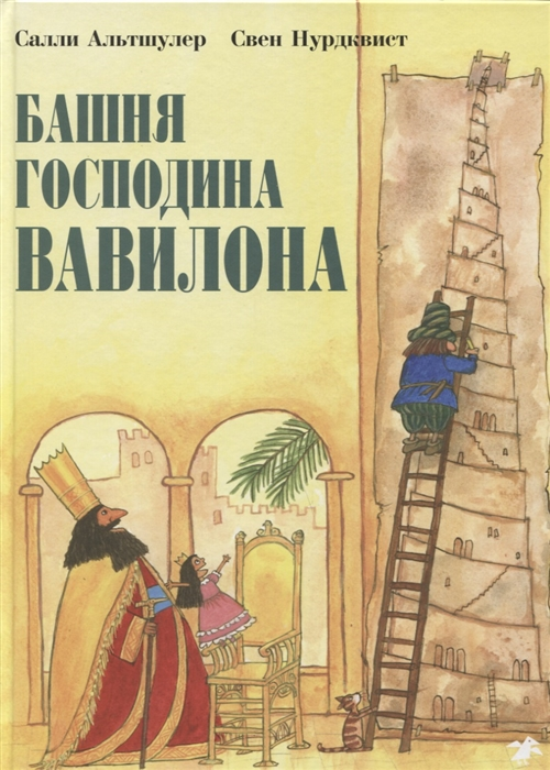Альтшулер С. Башня господина Вавилона цена в Москве и Питере