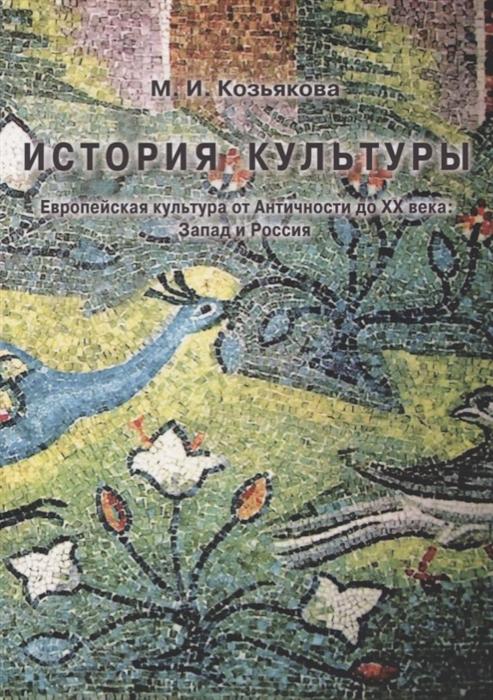 Козьякова М. История культуры Европейская культура от Античности до XX века Запад и Россия