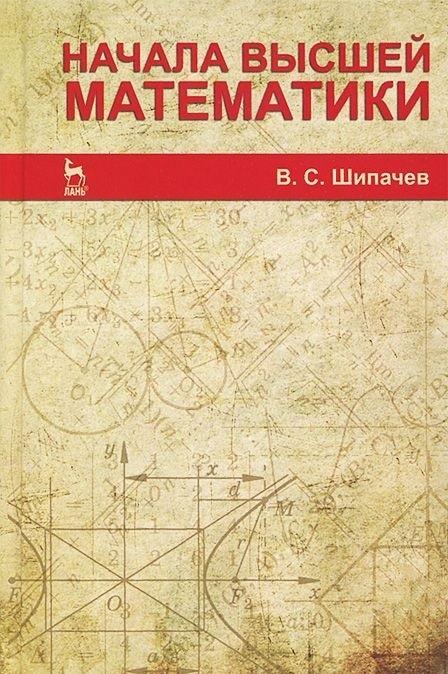 Начала высшей математики Учебное пособие