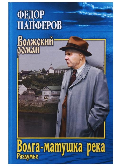 Панферов Ф. Волга-матушка река Книга 2 Раздумье цена