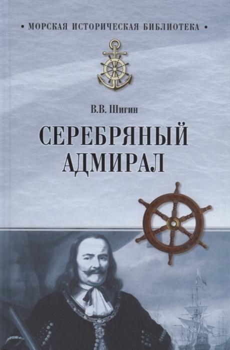Шигин В. Серебряный адмирал