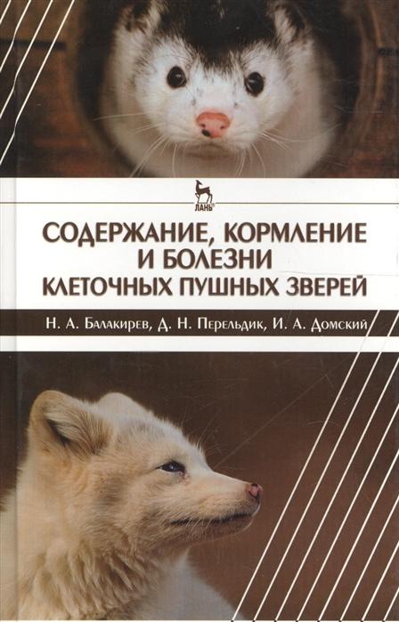 Содержание кормление и болезни клеточных пушных зверей Учебное пособие