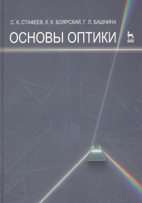 Основы оптики Учебное пособие
