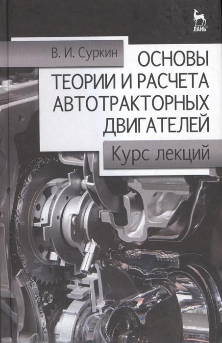 цена на Суркин В. Основы теории и расчета автотракторных двигателей Курс лекций Учебное пособие