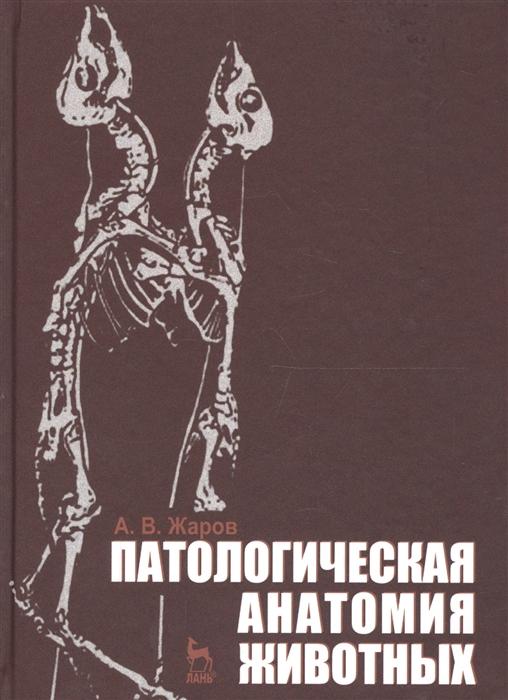 Жаров А. Патологическая анатомия животных Учебник анатомия домашних животных