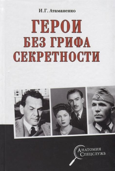 Атаманенко И. Герои без грифа секретности