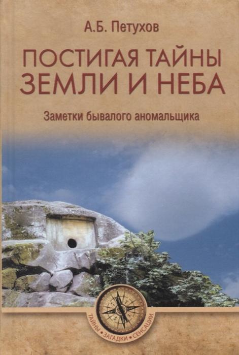 Петухов А. Постигая тайны земли и неба Заметки бывалого аномальщика