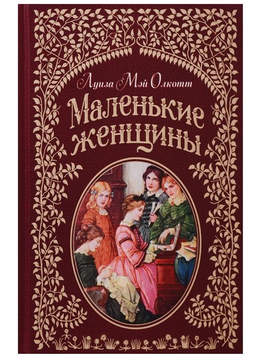 Купить Маленькие женщины, Азбука СПб, Проза для детей. Повести, рассказы