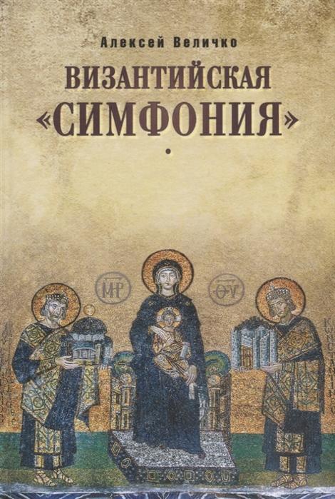 Величко А. Византийская симфония говоров а византийская тьма