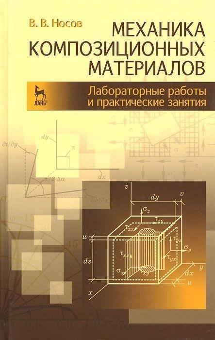 Механика композиционных материалов Лабораторные работы и практические занятия Учебное пособие