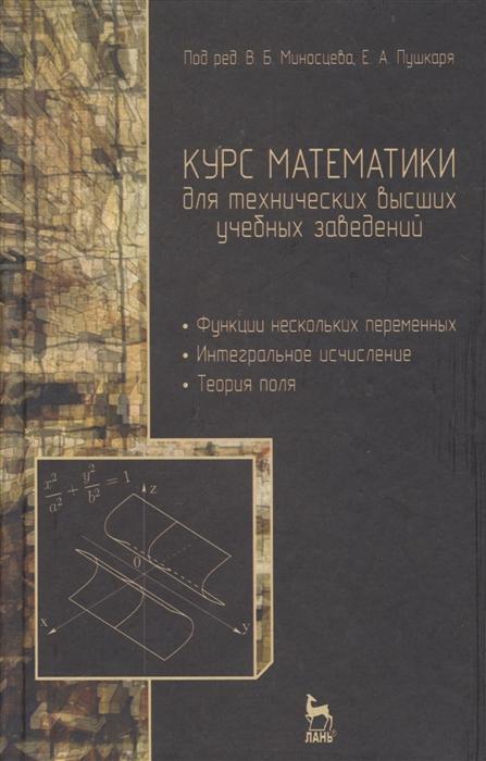 Курс математики для технических высших учебных заведений Часть 2 Функции нескольких переменных Интегральное исчисление Теория поля Учебное пособие