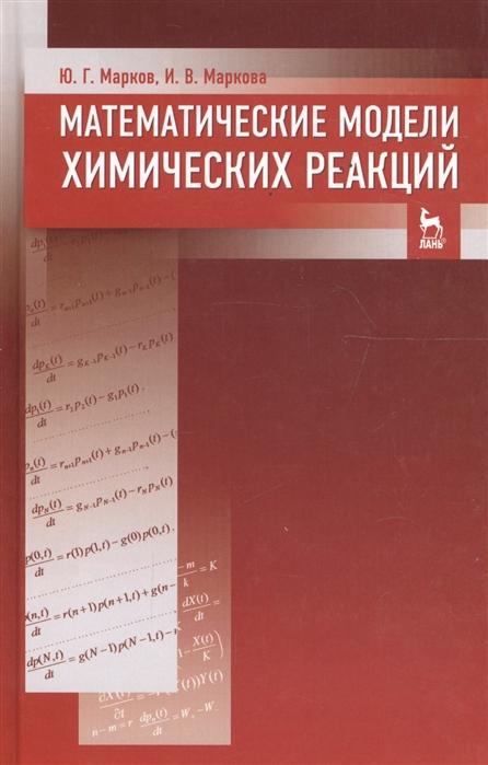 Математические модели химических реакций Учебник