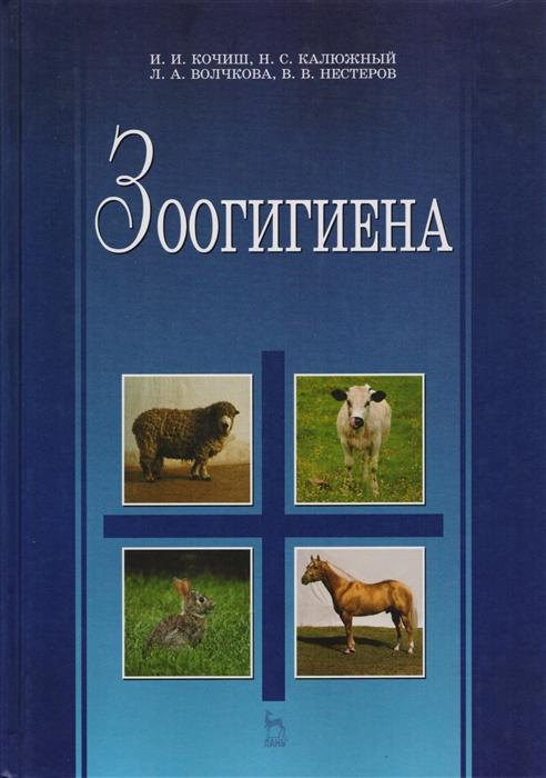 Зоогигиена Учебник