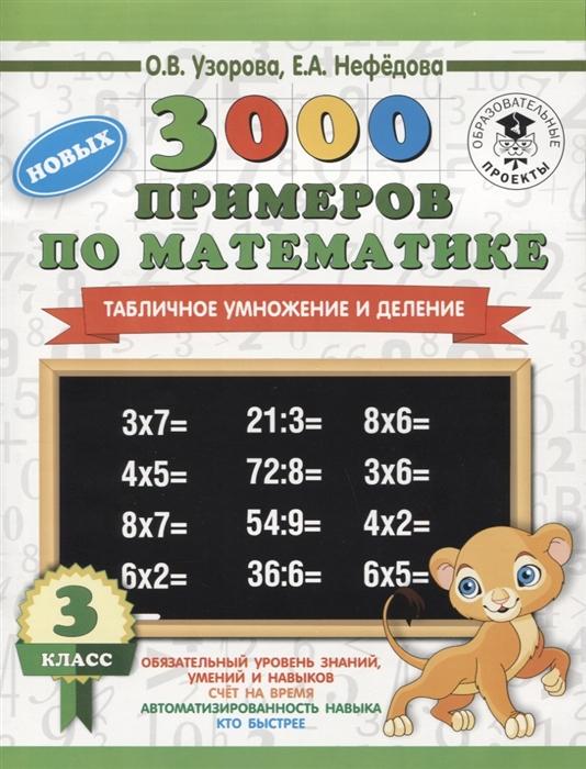 Узорова О. 3000 новых примеров по математике 3 класс Табличное умножение и деление узорова о нефедова е 3000 примеров по математике 2 3 классы табличное умножение и деление