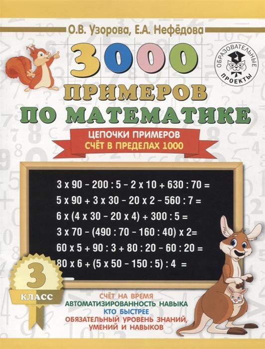 Узорова О. 3000 примеров по математике 3 класс Цепочки примеров Счёт в пределах 1000 о в узорова 3000 примеров для развития внимания памяти мышления