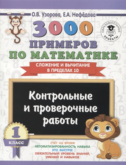 Узорова О. 3000 примеров по математике 1 класс Контрольные и проверочные работы Сложение и вычитание в пределах 10