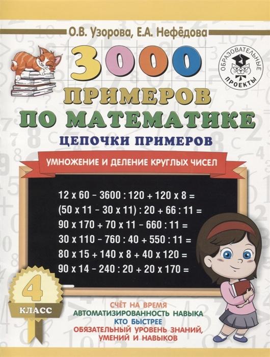 Узорова О. 3000 примеров по математике 4 класс Цепочки примеров Умножение и деление круглых чисел светодиодная лампа philips e27 2700k тёплый 5 вт 40 вт