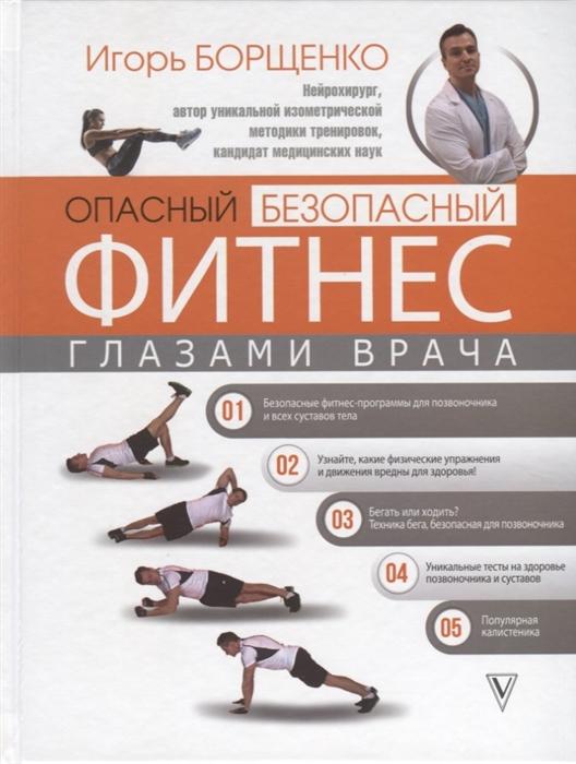 купить Борщенко И. Опасный безопасный фитнес глазами врача по цене 576 рублей