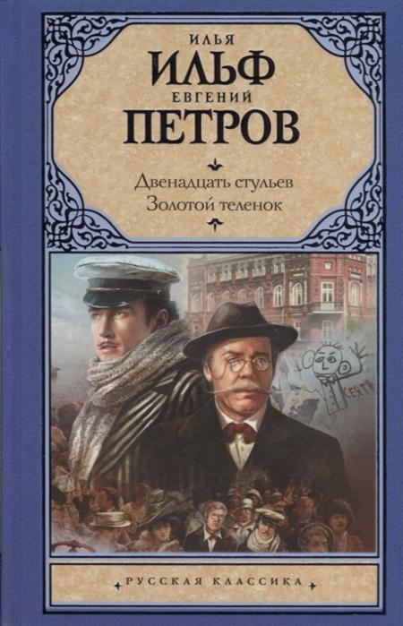 Ильф И., Петров Е. Двенадцать стульев Золотой теленок