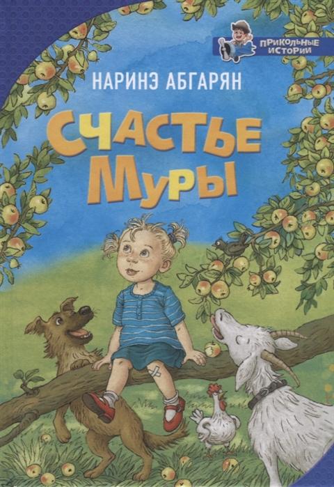 Абгарян Н. Счастье Муры абгарян н дальше жить