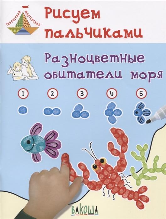 Медов В. Рисуем пальчиками Разноцветные обитатели моря цена и фото