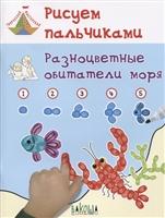Рисуем пальчиками. Разноцветные обитатели моря
