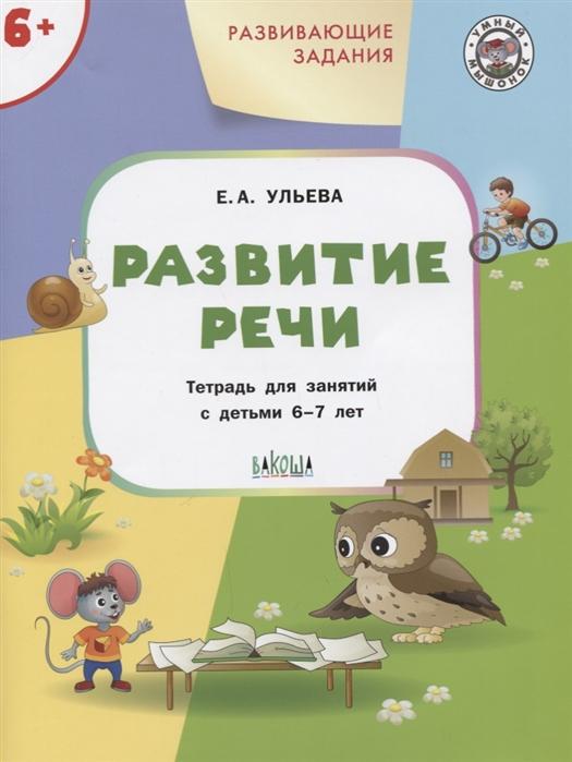 Ульева Е. Развивающие задания Развитие речи Тетрадь для занятий с детьми 6-7 лет