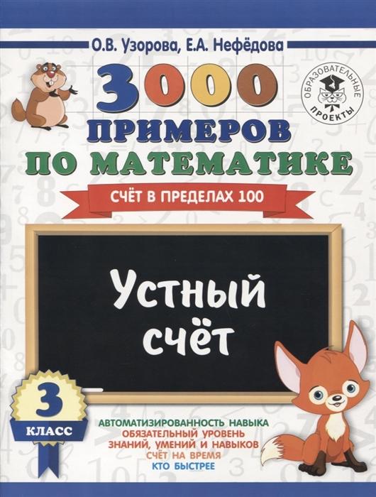 Узорова О. 3000 примеров по математике 3 класс Устный счет Счет в пределах 100 о в узорова е а нефедова 3000 примеров по математике 3 класс счет в пределах 100