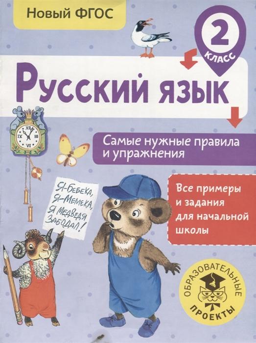 Шевелева Н. Русский язык Самые нужные правила и упражнения 2 класс цена